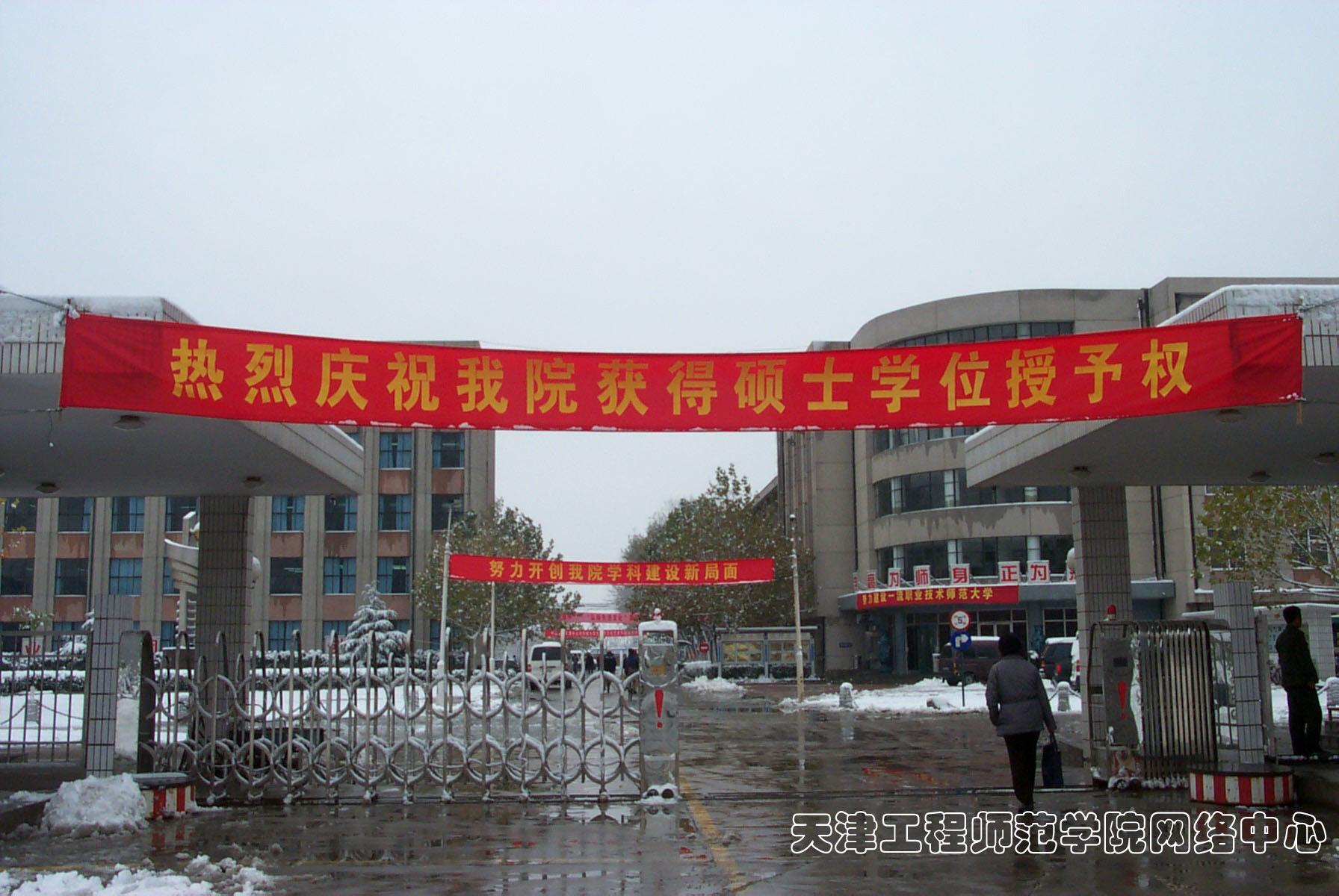 天津职业技术师范大学校园一角