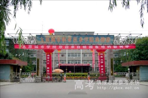 太原城市职业技术学院校园一角