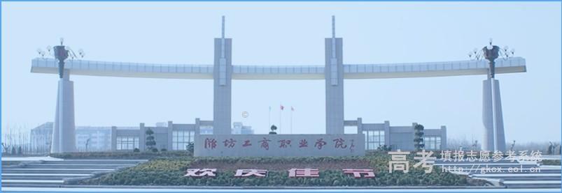 潍坊工商职业学院校园一角