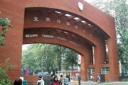 北京外国语大学校园环境北京外国语大学