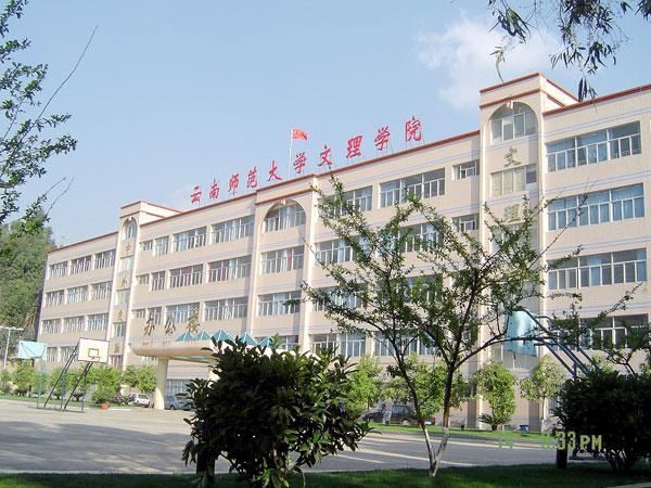 云南师范大学校园环境1148848382011582