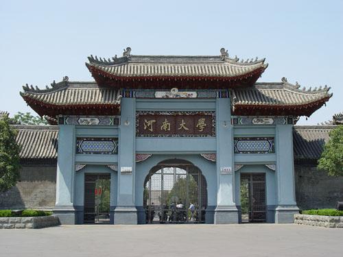 河南大学校园环境校门
