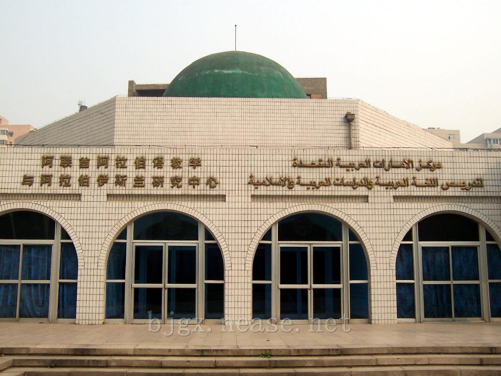 北京外国语大学校园环境阿拉伯研究中心