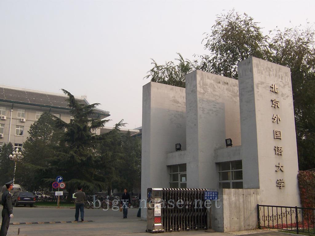 北京外国语大学校园环境东院大门图片
