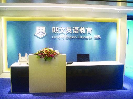 重庆(香港)朗文外语培训学校校园环境前台接待处
