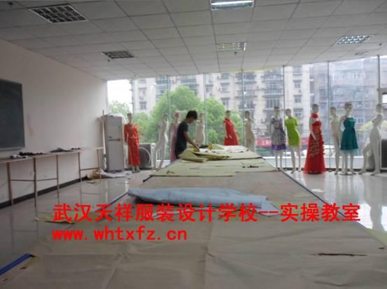 武汉天祥服装设计培训学校7