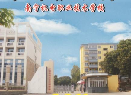 南宁机电职业技术学校图片